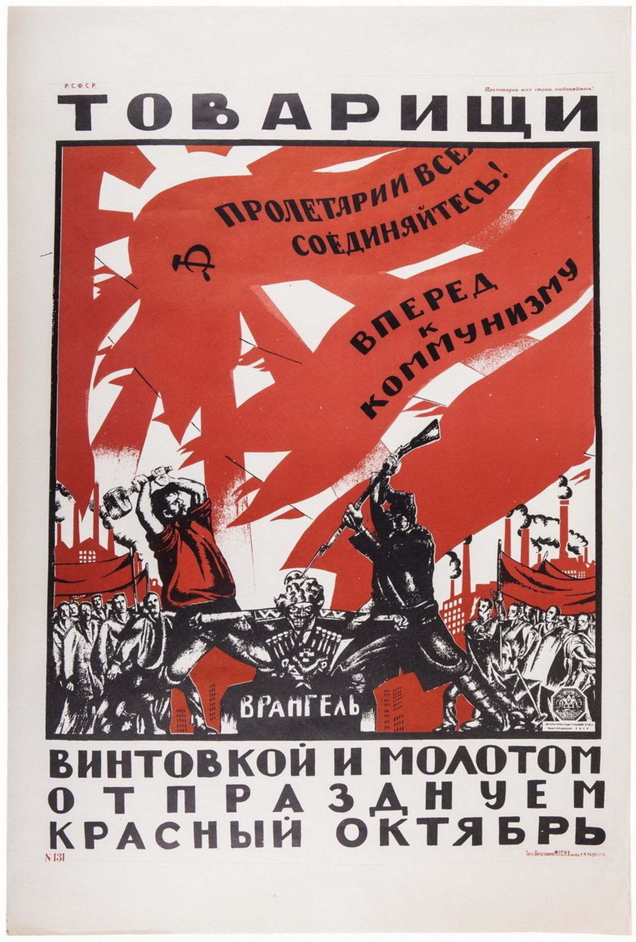 "[Soviet art]. Moor, D. Poster ""Comrades, let's celebrate October with a gun and a hammer"". - [Moscow"