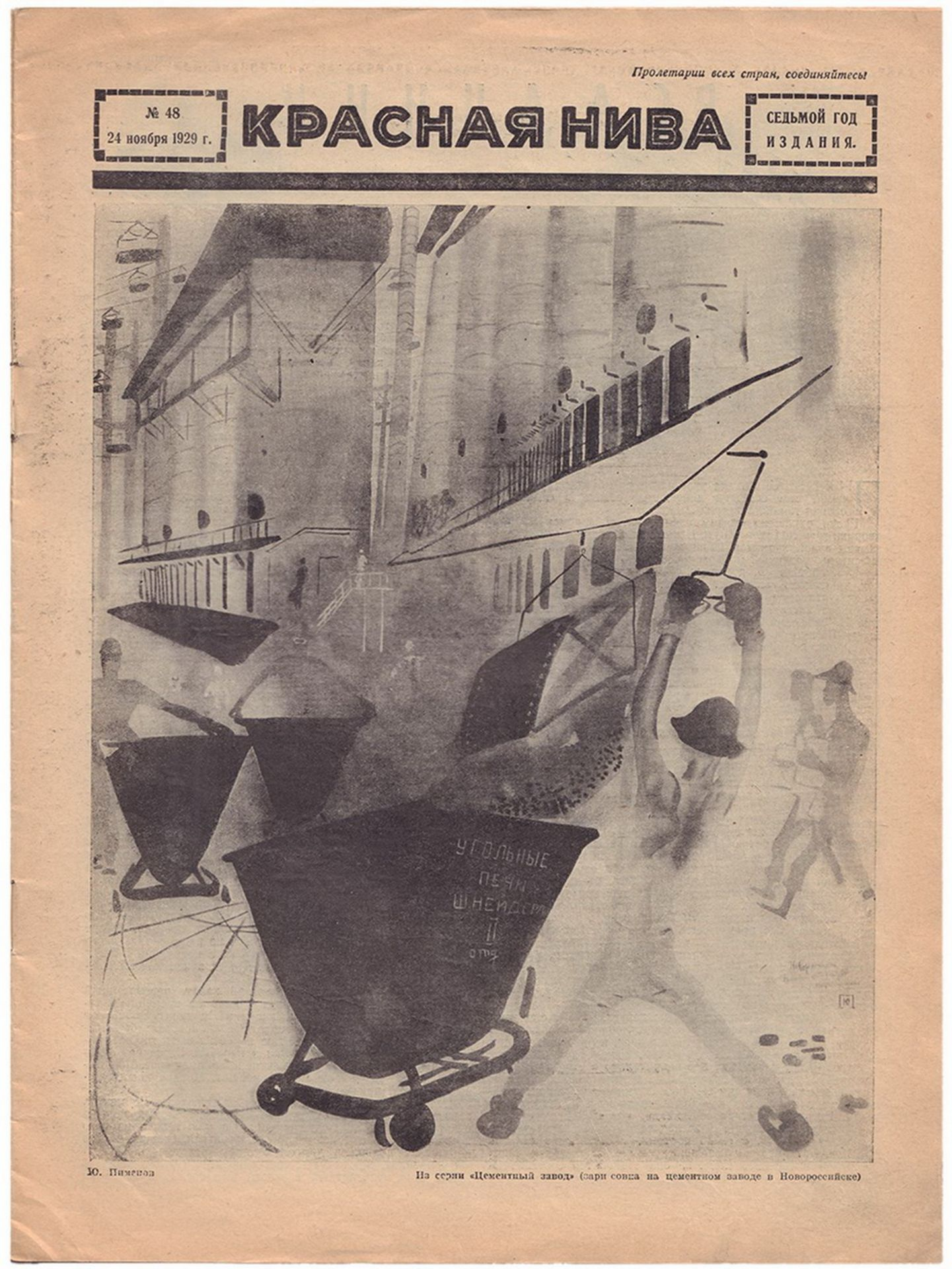 "[Shevchenko, A., paperback. Soviet art]. ""Krasnaya Niva"" [Red Fields]: Magazine. Issue 48th. - Mosco - Bild 2 aus 4"