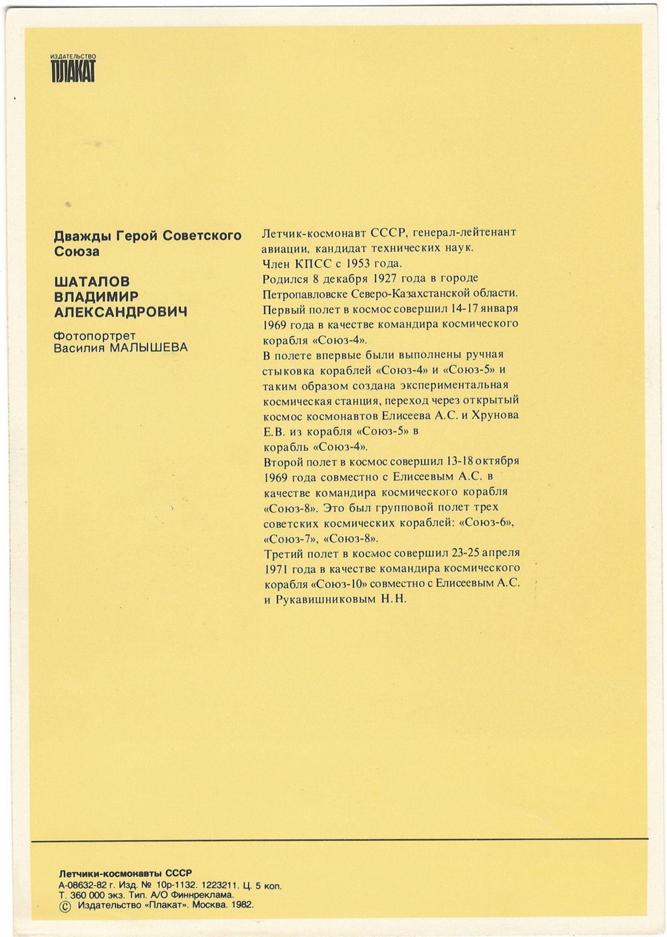 "[Soviet cosmonaut Vladimir Shatalov, autograph]. Postcard ""Twice Hero of the Soviet Union  Vladimir  - Bild 2 aus 2"