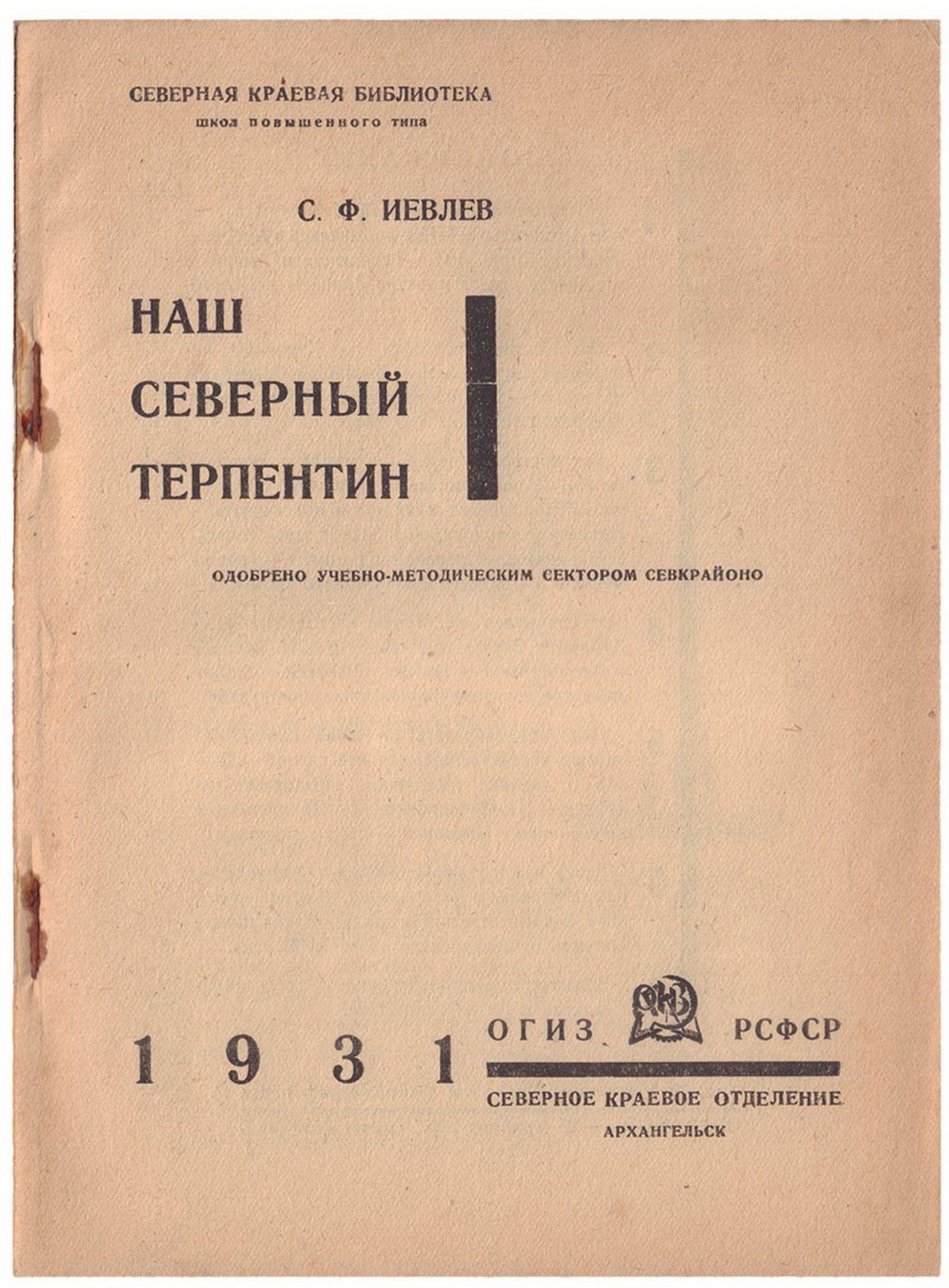 [Soviet art]. Ievlev, S. Our north Turpentine / S.F. Ievlev. - Arkhangelsk, 1931. - 80 pp.: ill.; 29 - Bild 2 aus 6