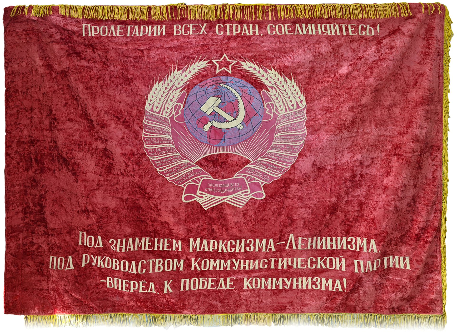 Soviet Union , Propaganda banner , Workers of the world, unite! , forward to communist victory