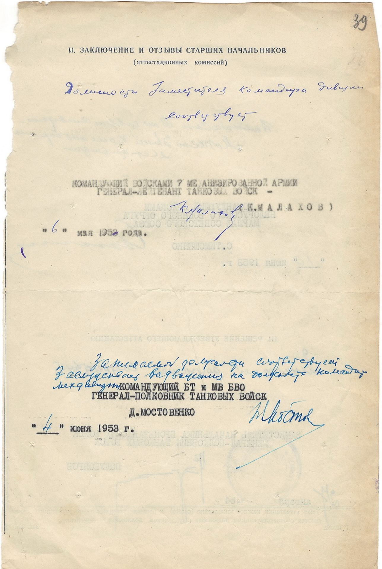 [Marshall Timoshenko, S., autograph. Soviet]. Efficiency report of assistant division commander. 4th