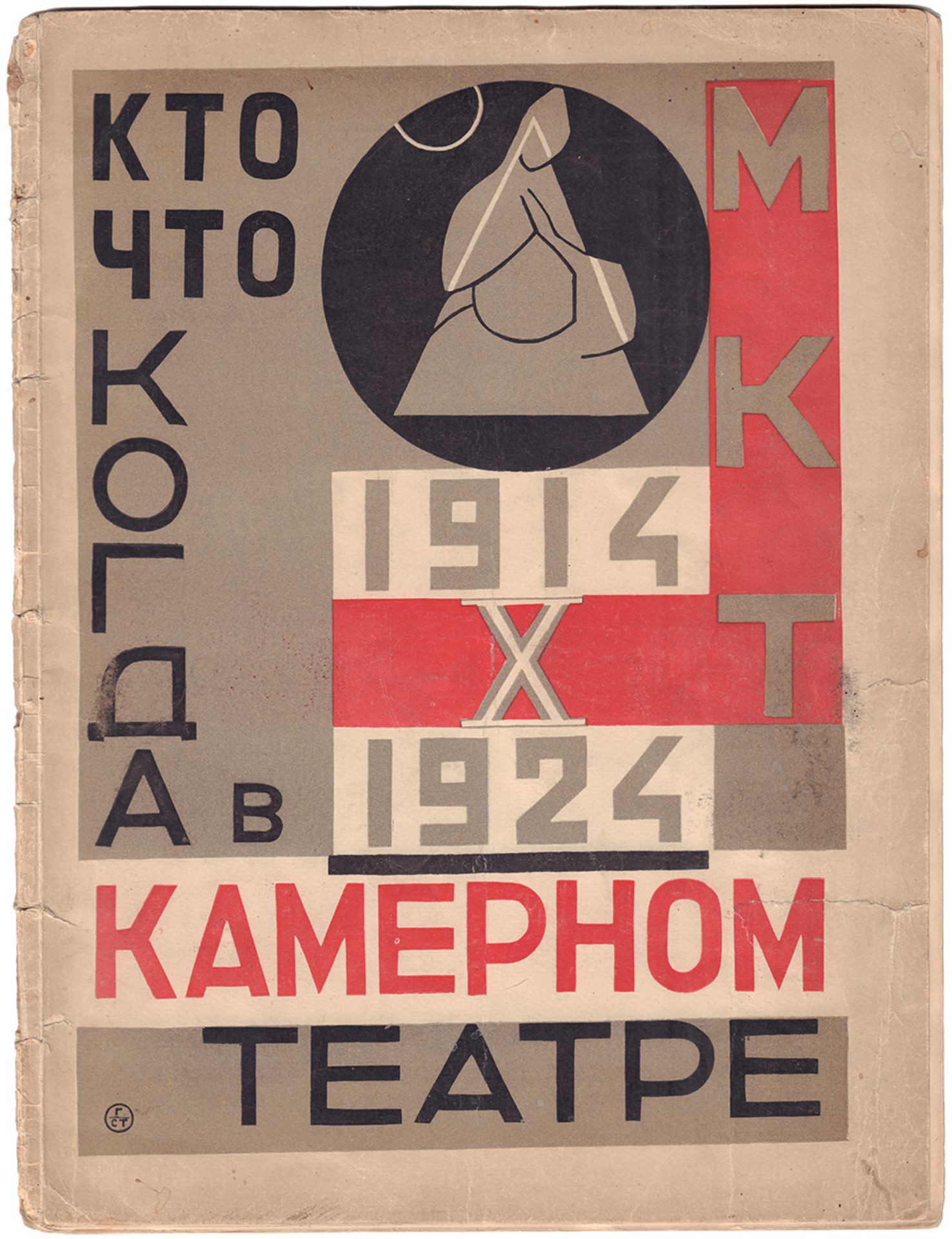 [Stenberg, G., design. Soviet art]. Who, What and When in Moscow Chamber theatre. - Moscow, [1925].