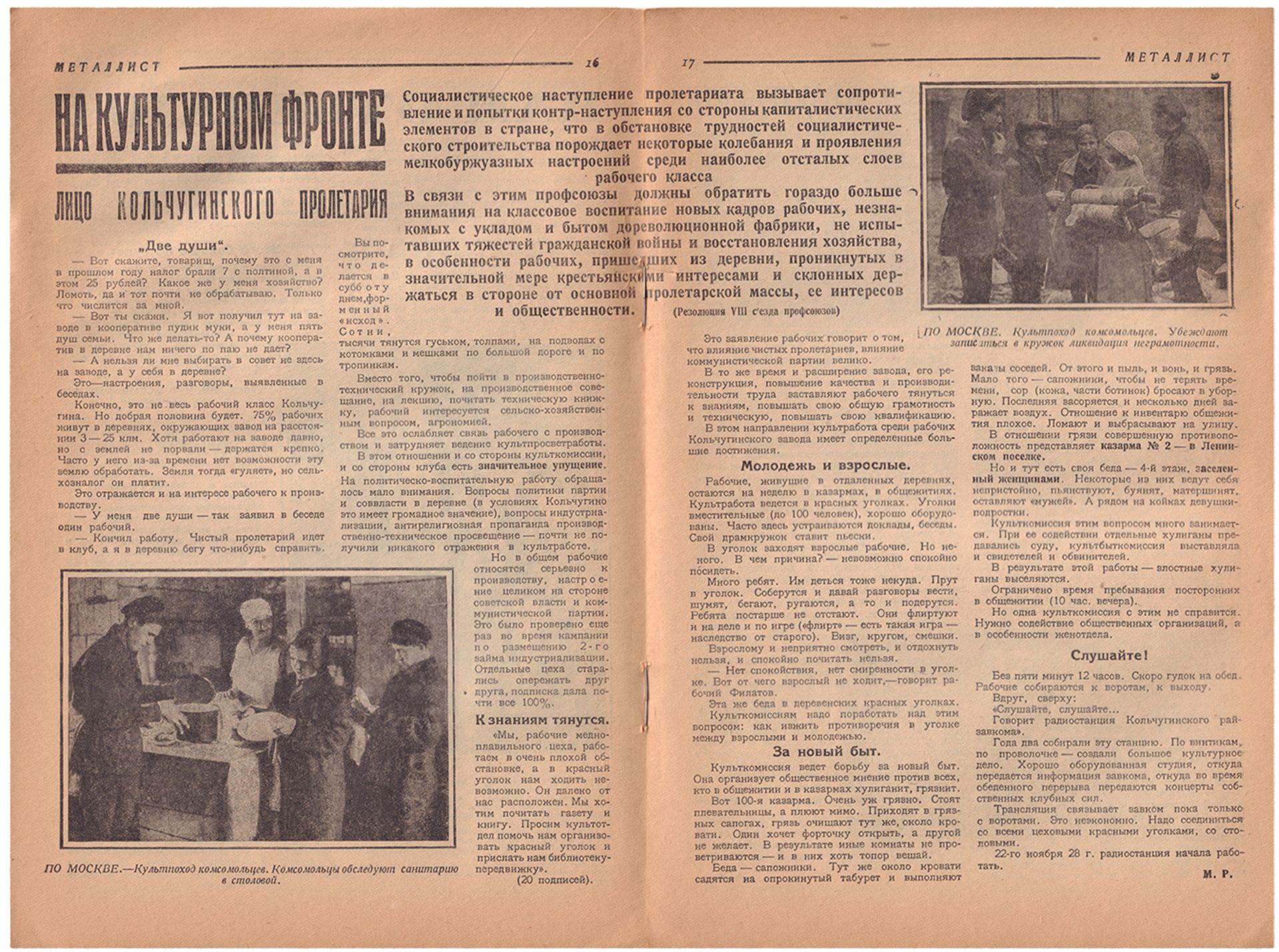 [Soviet art]. Metalworker. Issue 48th. Moscow, 1928. - [1], 32, [1] pp.: ill.; 25,2x7,5 cm.<br>Origi - Bild 2 aus 3