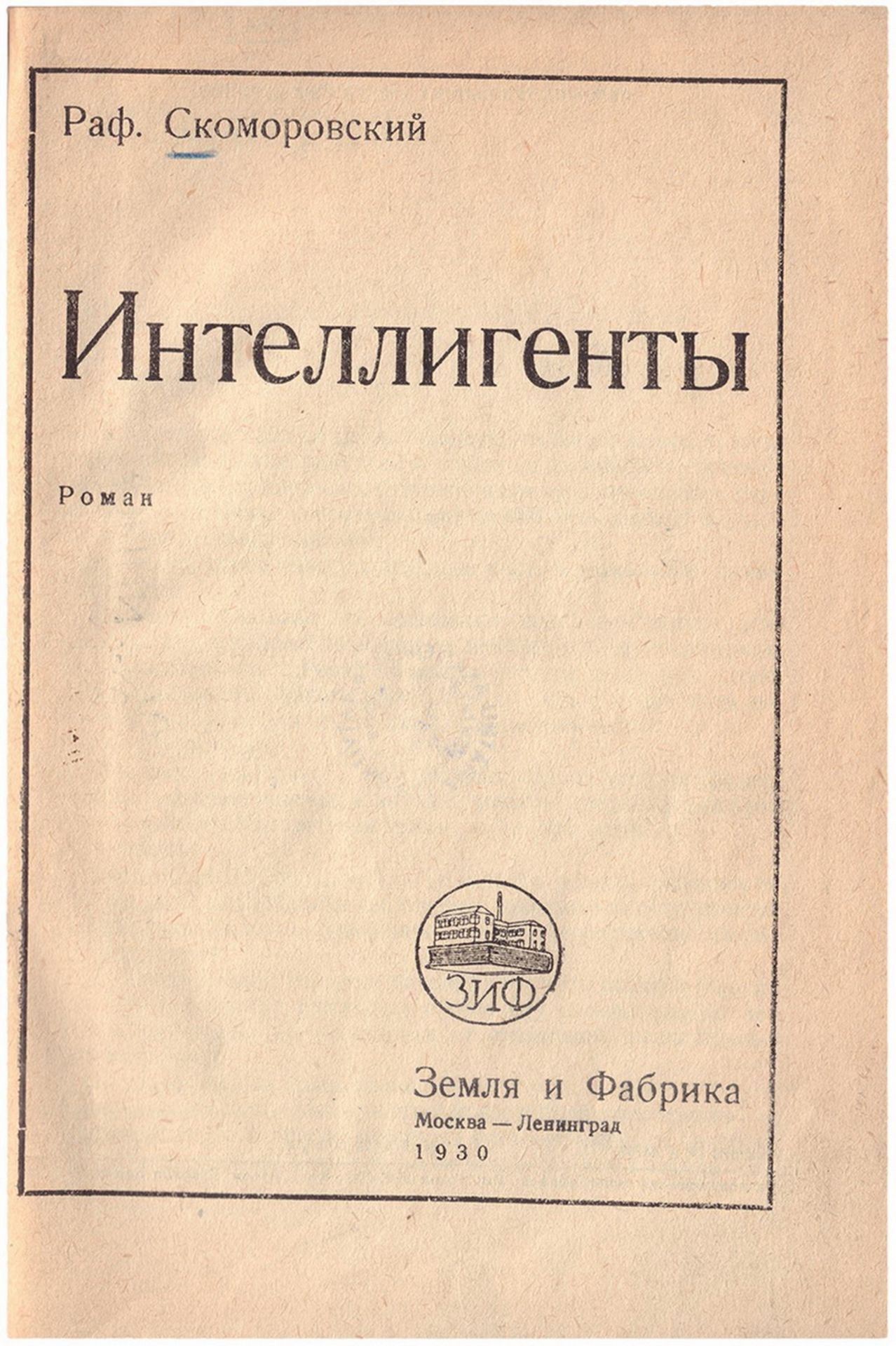 [Surikov, A., design. Soviet art]. Skomorovsky, R.S. Intellectuals: a Novel. - Moscow; Leningrad, 19 - Bild 2 aus 2