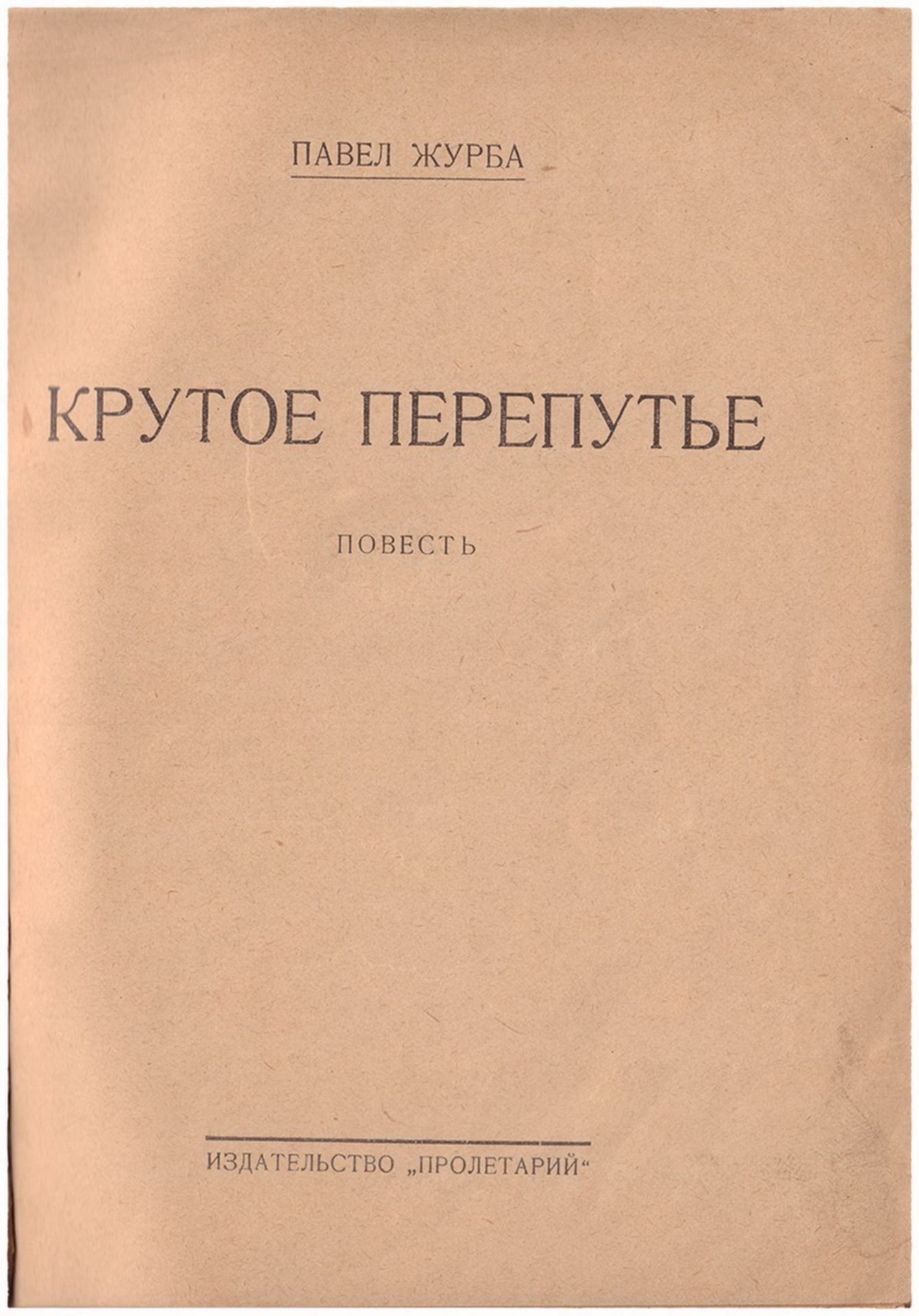 [Original printer's dummy of cover by Adolf Strakhov and the book. Soviet art]. Zhurba, P. Rapid cro - Bild 3 aus 3