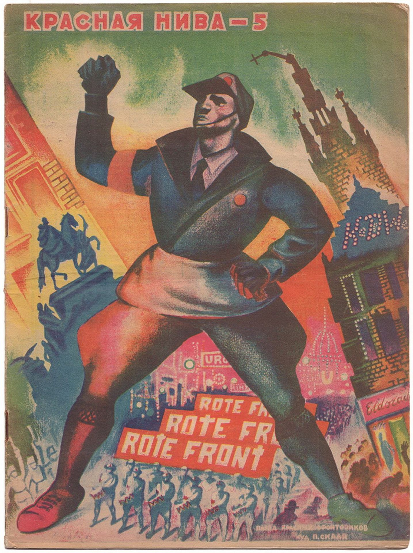 """[Sokolov-Skalya, P., design. Soviet art]. """"Krasnaya Niva"""" [Red Fields]: Magazine. Issue 5th. - Mosco"""