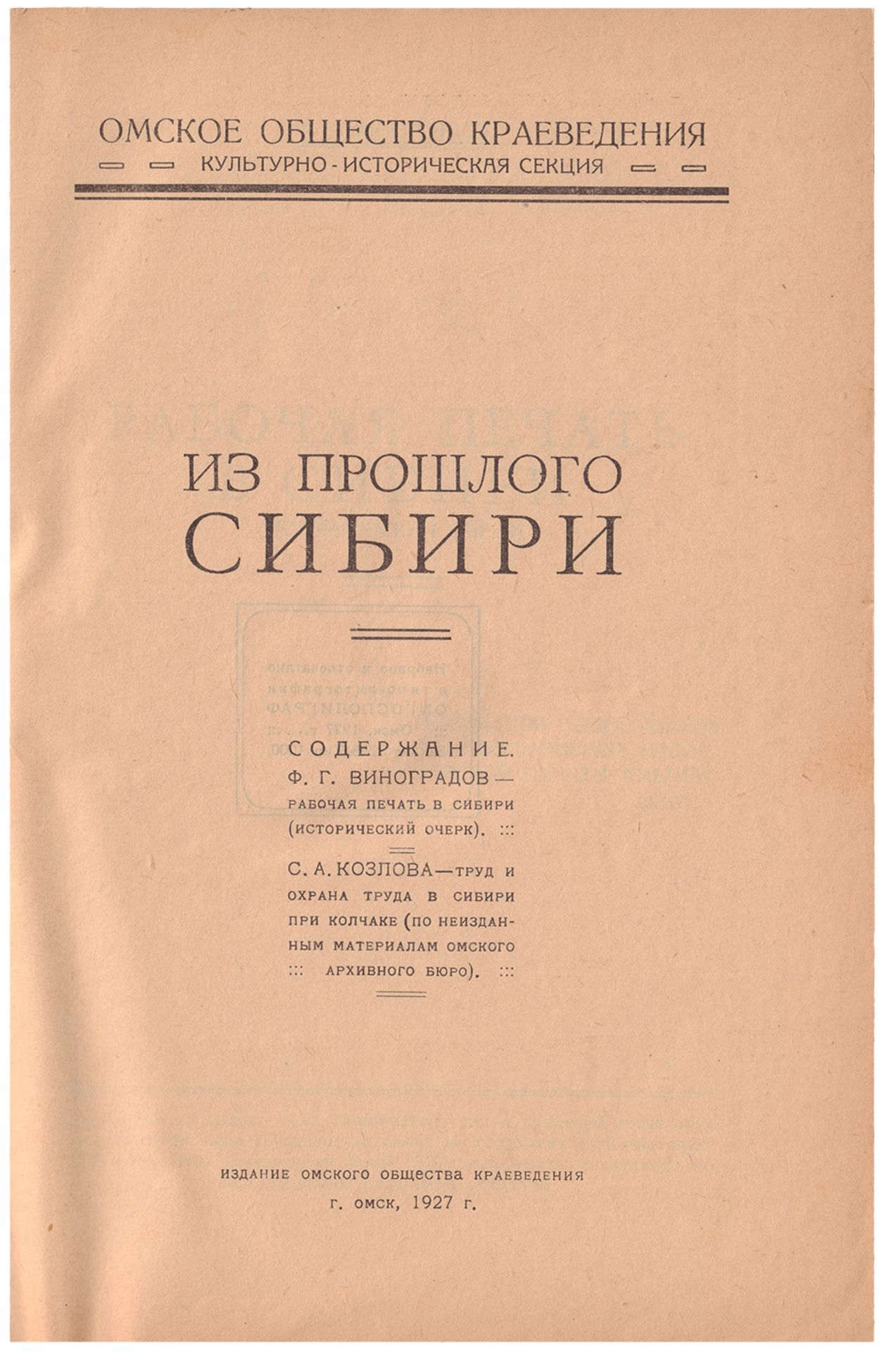 [Soviet art]. From the past of Siberia. Omsk, 1927. - 95, III pp.; 24x17 cm.<br>Original illustrated - Bild 2 aus 2