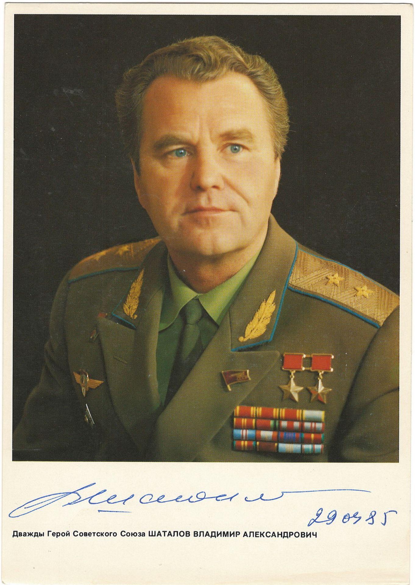 "[Soviet cosmonaut Vladimir Shatalov, autograph]. Postcard ""Twice Hero of the Soviet Union  Vladimir"
