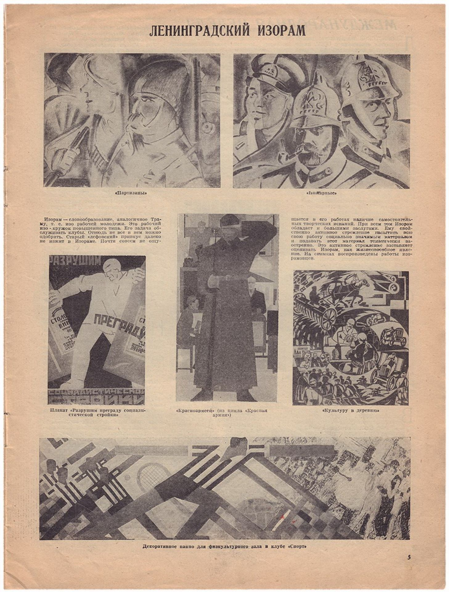 "[Shevchenko, A., paperback. Soviet art]. ""Krasnaya Niva"" [Red Fields]: Magazine. Issue 48th. - Mosco - Bild 3 aus 4"