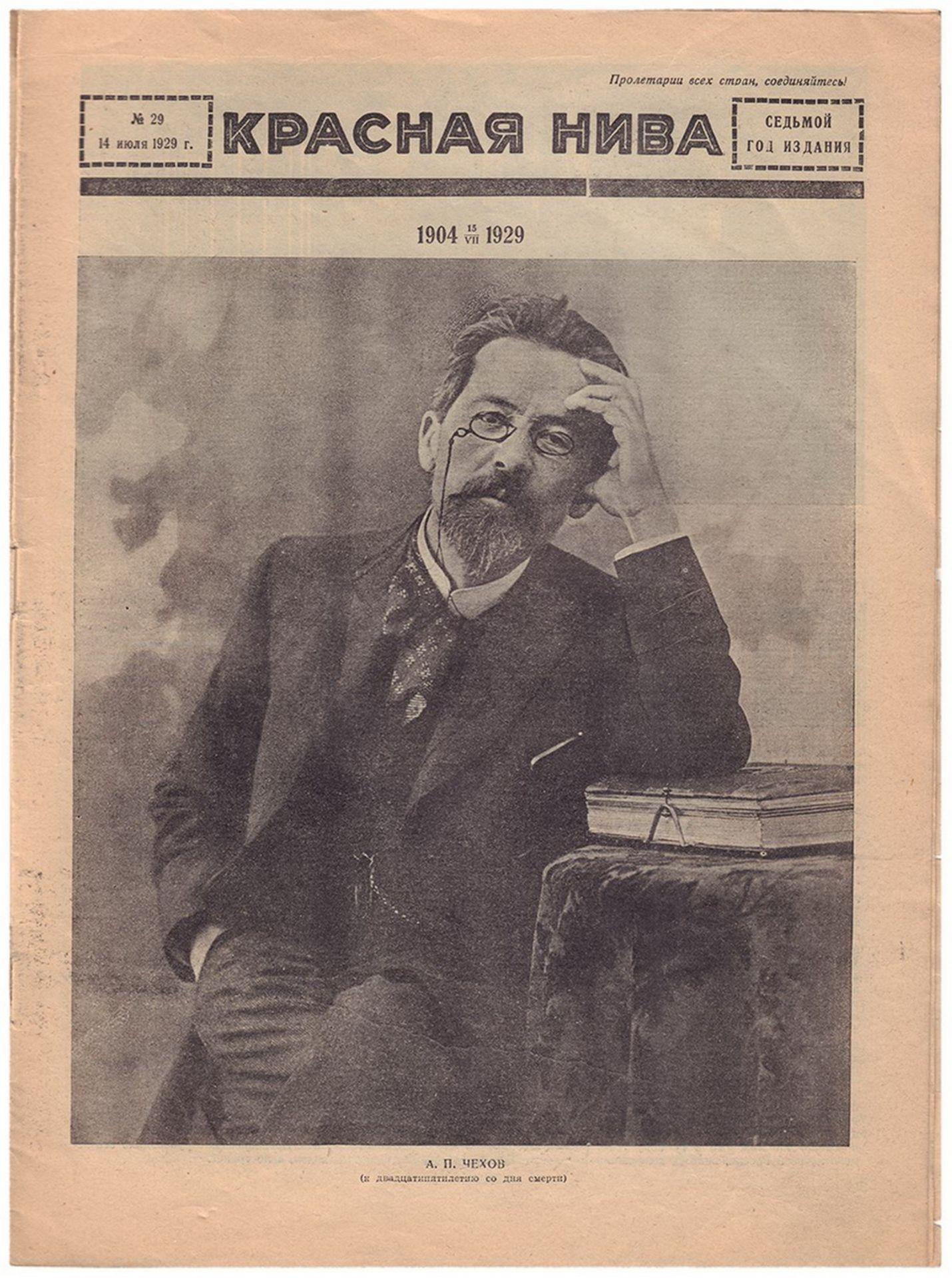 """[about A. Chekhov. Soviet art]. """"Krasnaya Niva"""" [Red Fields]: Magazine. Issue 29th. - Moscow, 1929.  - Bild 2 aus 3"""