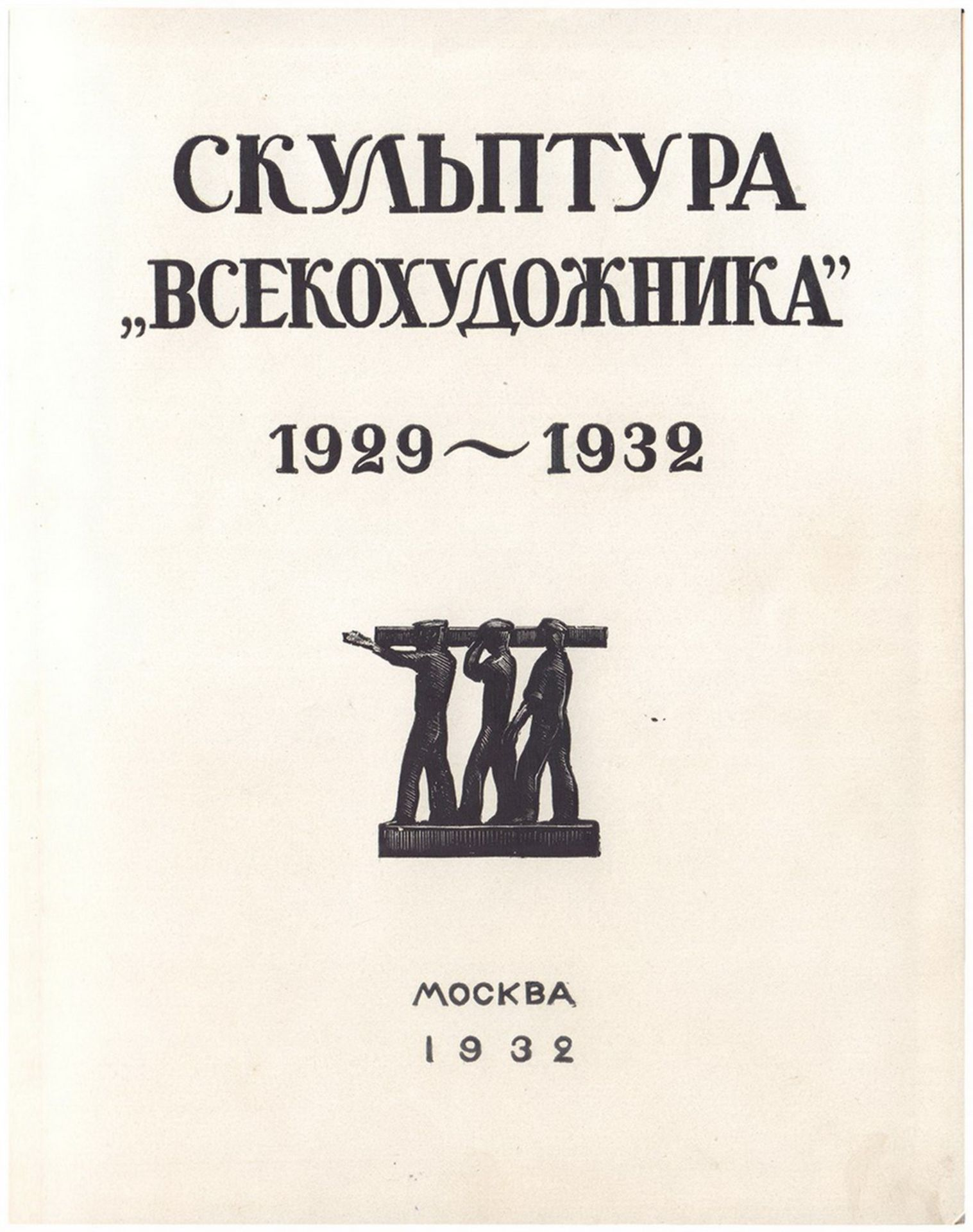 "[Soviet art]. Sculptures ""Russia-wide union ""Artist"". 1929-1932. Moscow, 1932. - 32 pp., [124] pp. w"