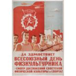 "[Soviet art]. Kokorekin, A.A. ""All hail All-Union physical culturist day!"". - Moscow,  1941. - 42x30"