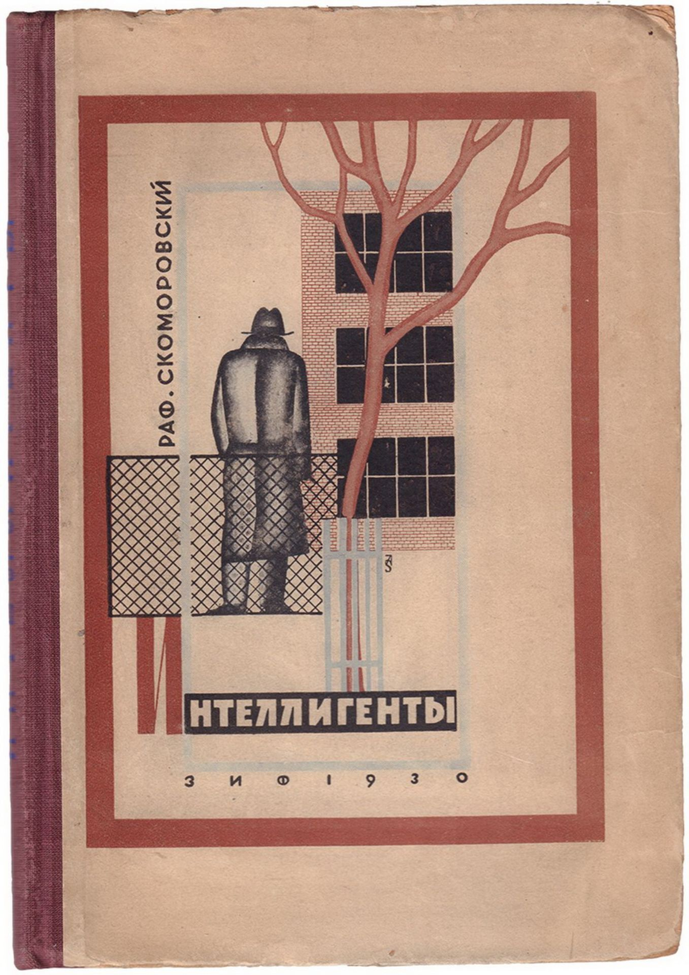 [Surikov, A., design. Soviet art]. Skomorovsky, R.S. Intellectuals: a Novel. - Moscow; Leningrad, 19