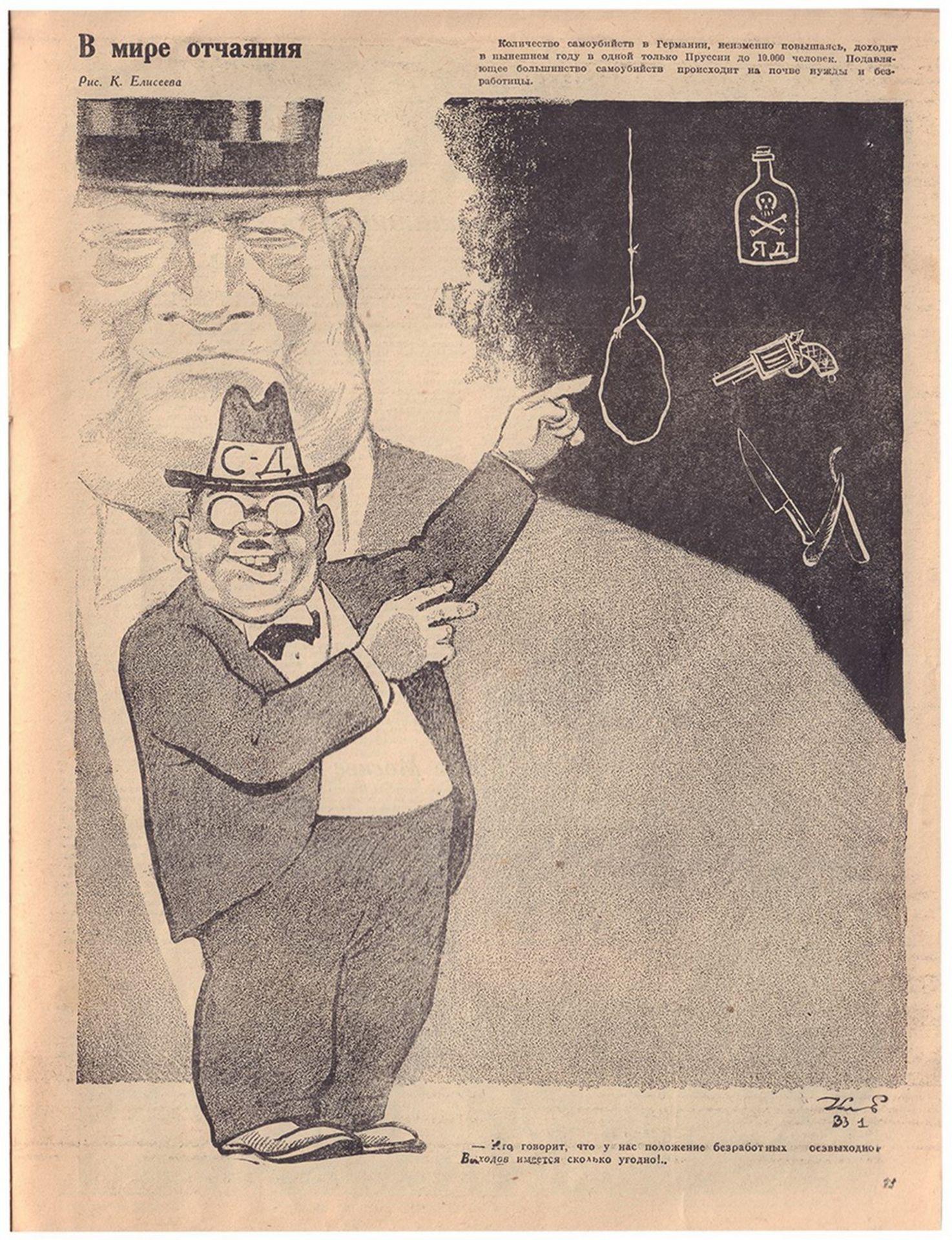 "[Pimenov, U. design. Soviet art]. ""Krasnaya Niva"" [Red field]: Magazine. Issue 25th. Moscow, 1931. - - Bild 3 aus 3"