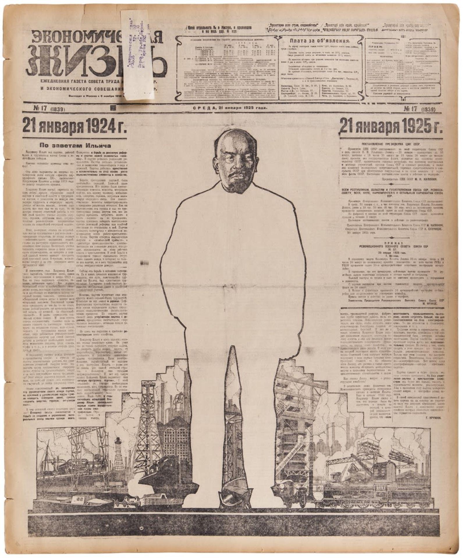 [Soviet art]. Newspaper: Economic Life. Issue 17th, 21st January 1925. 8 pp. - 66x54 cm. 66x54 cm.