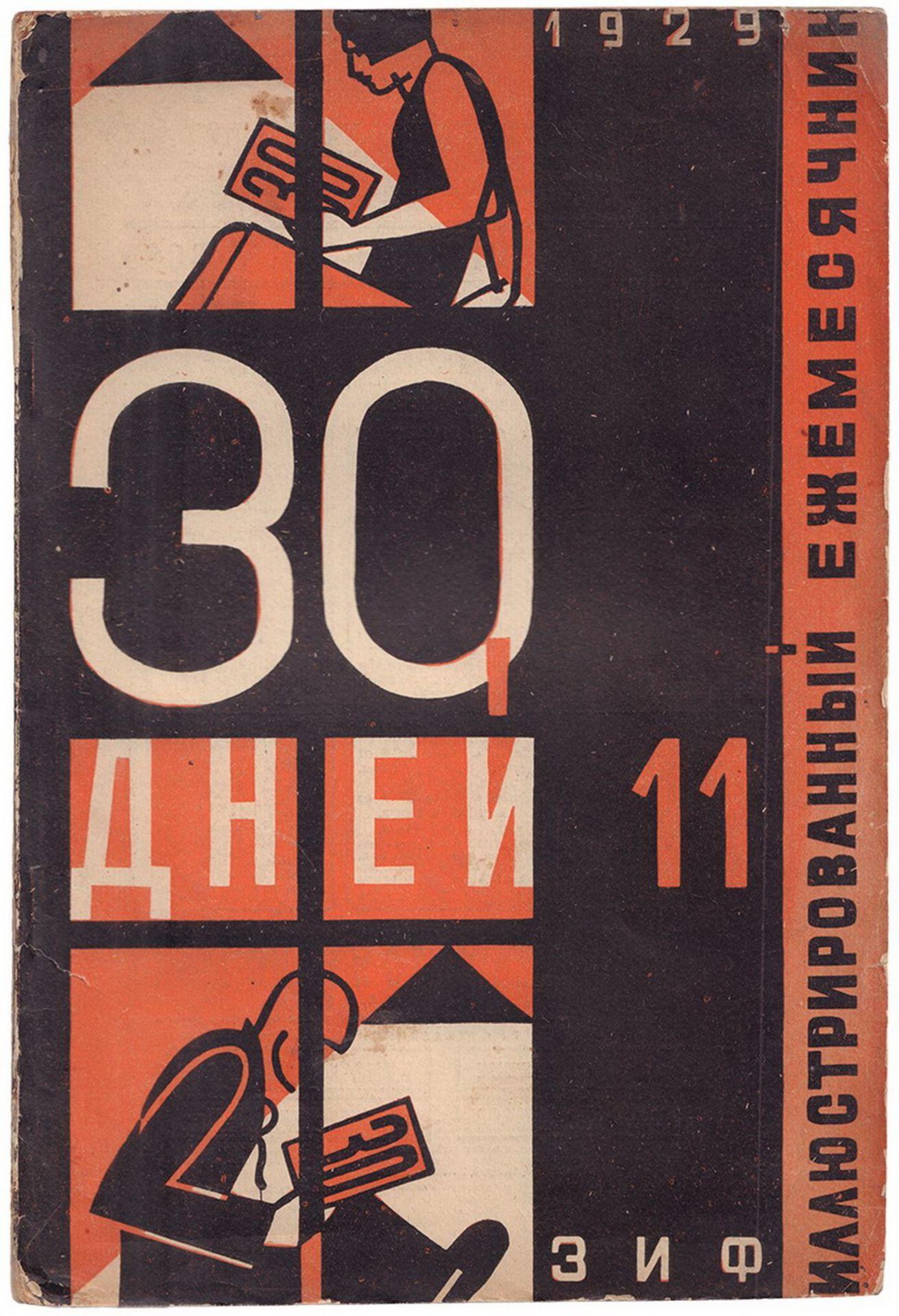 [Gustav Klutsis, photomontages. Rodchenko, A. photographs. Soviet art]. 30 days: Magazine. Issue 11t