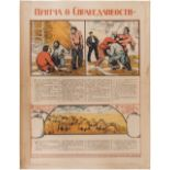 "[Soviet art]. Poster ""An apologue about fairness"". Moscow, 1920. 52x68 cm.<br>Lithograph."