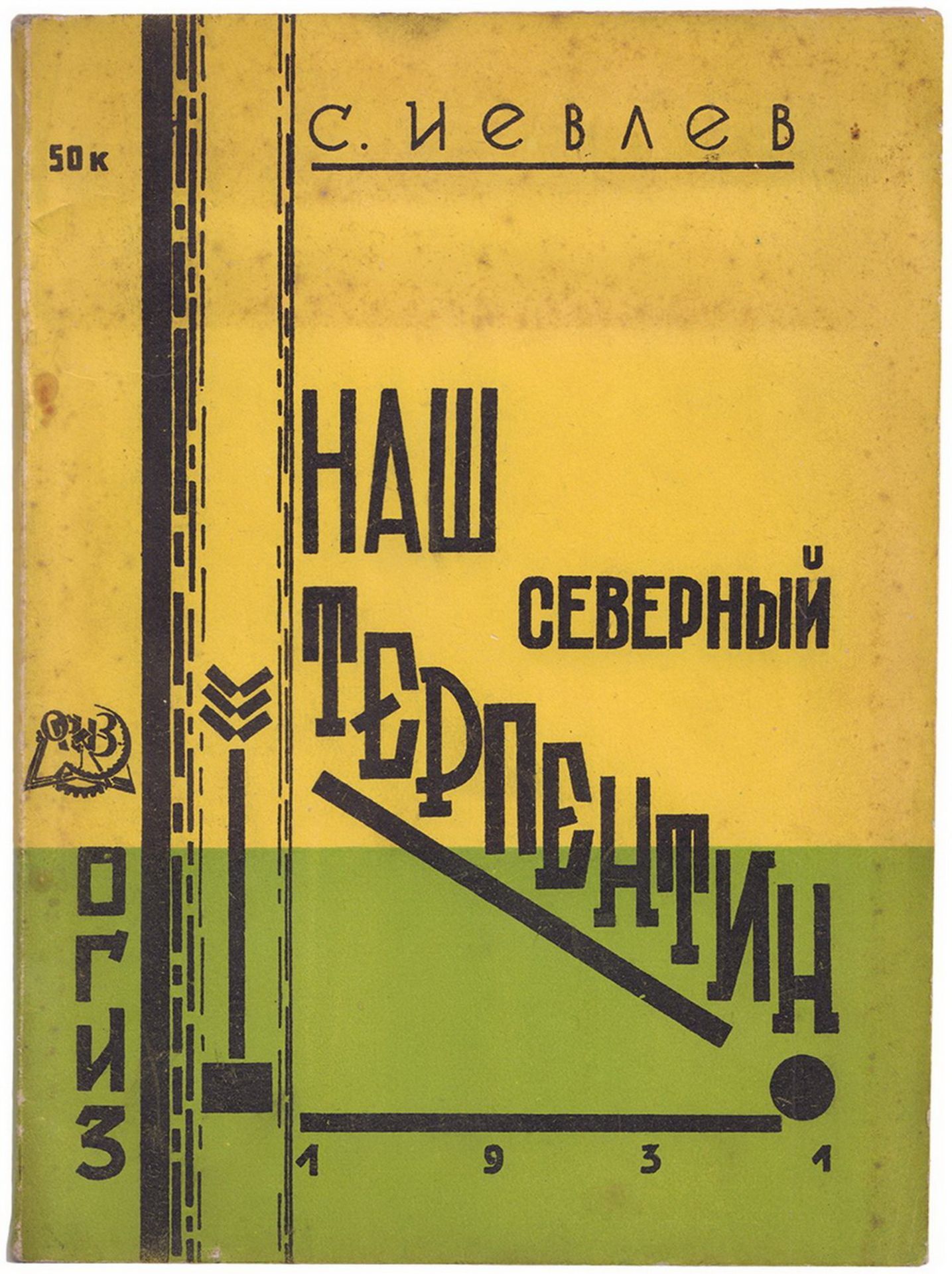 [Soviet art]. Ievlev, S. Our north Turpentine / S.F. Ievlev. - Arkhangelsk, 1931. - 80 pp.: ill.; 29