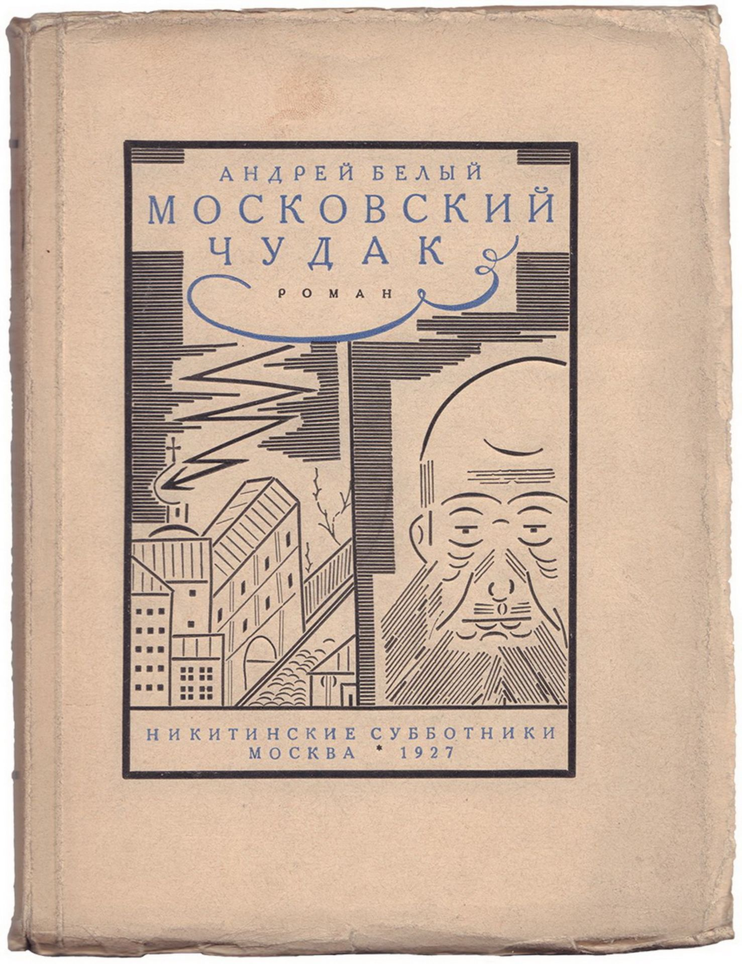 [Telingater, S., design. Soviet art]. Bely, A. Moscow eccentric. - 2d edition. Moscow, 1927. - 250,