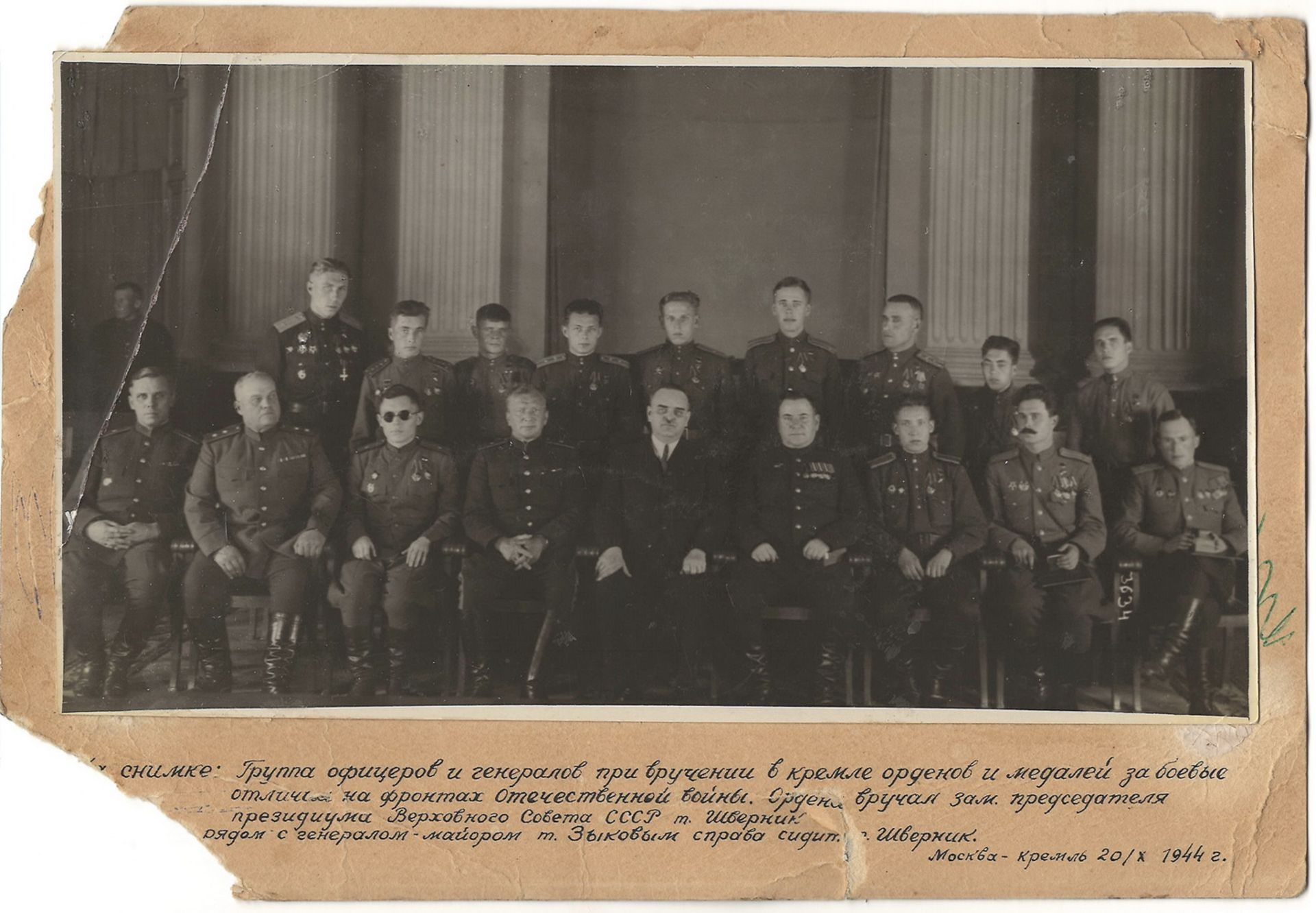 [Soviet]. Army officers and general officers during battle honour rewarding. Photograph. 1944.<br>17