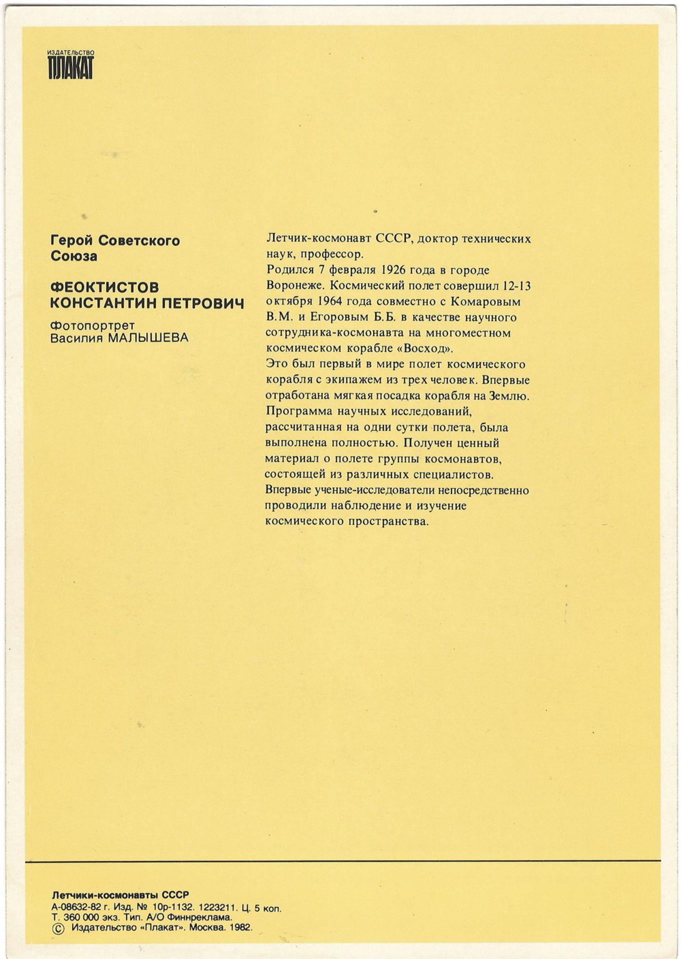 "[Soviet cosmonaut Konstantin Feoktistov, autograph]. Postcard ""Hero of the Soviet Union Konstantin F - Bild 2 aus 2"