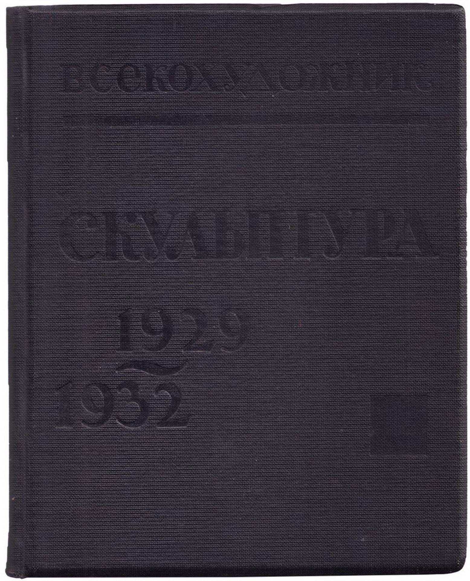 "[Soviet art]. Sculptures ""Russia-wide union ""Artist"". 1929-1932. Moscow, 1932. - 32 pp., [124] pp. w - Bild 4 aus 4"