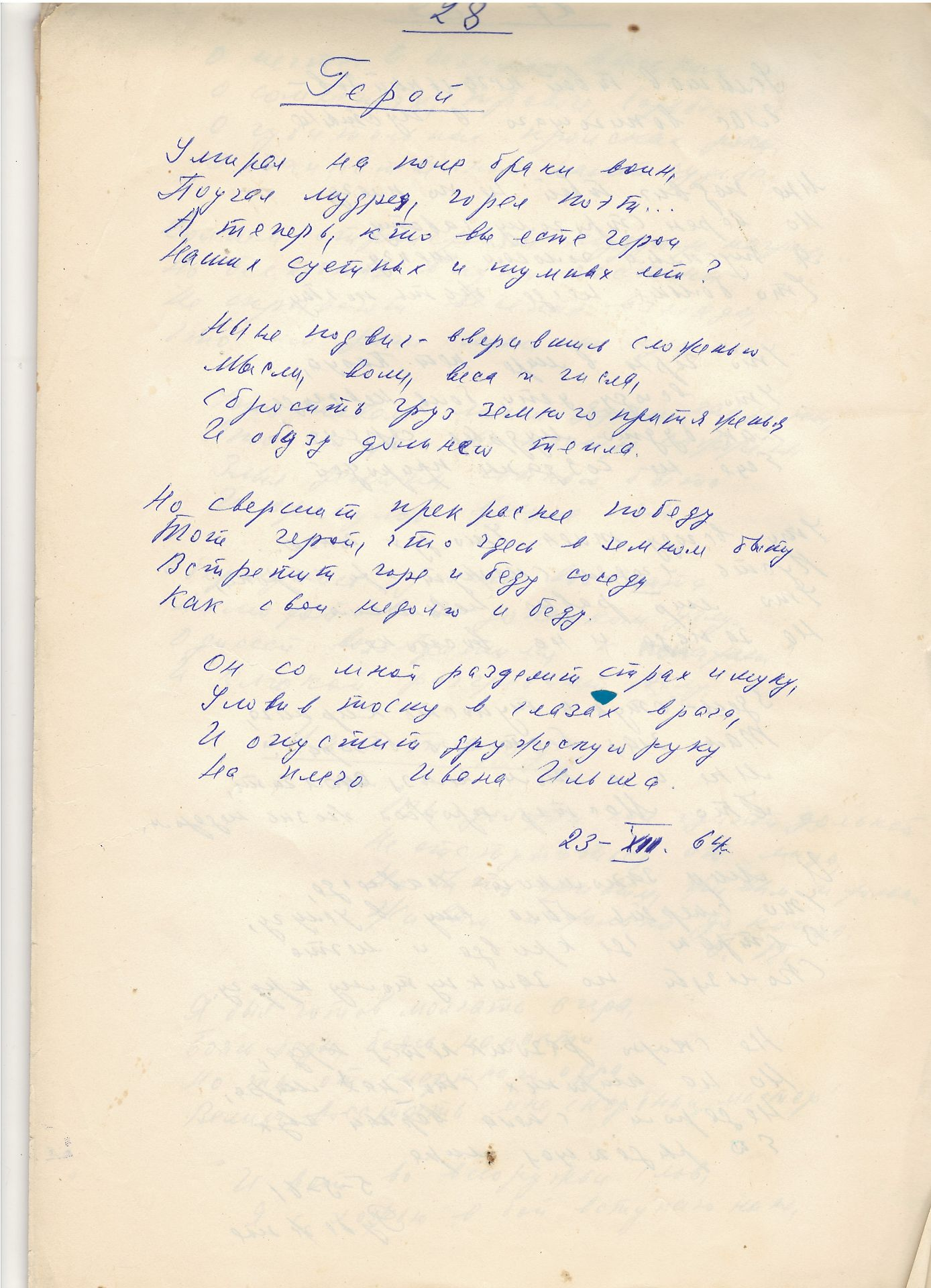Muraviev, N.S. Collection of printed and handwritten verses. 1949-1964. - 62 pp.; 30x21 cm. 62