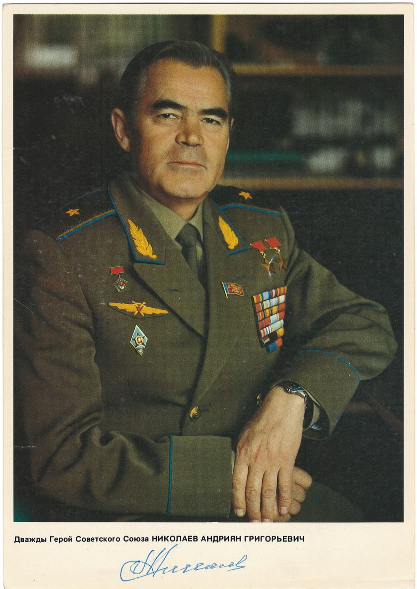 """[Soviet cosmonaut Andriyan Nikolayev, autograph]. Postcard """"Twice Hero of the Soviet Union Andriyan"""