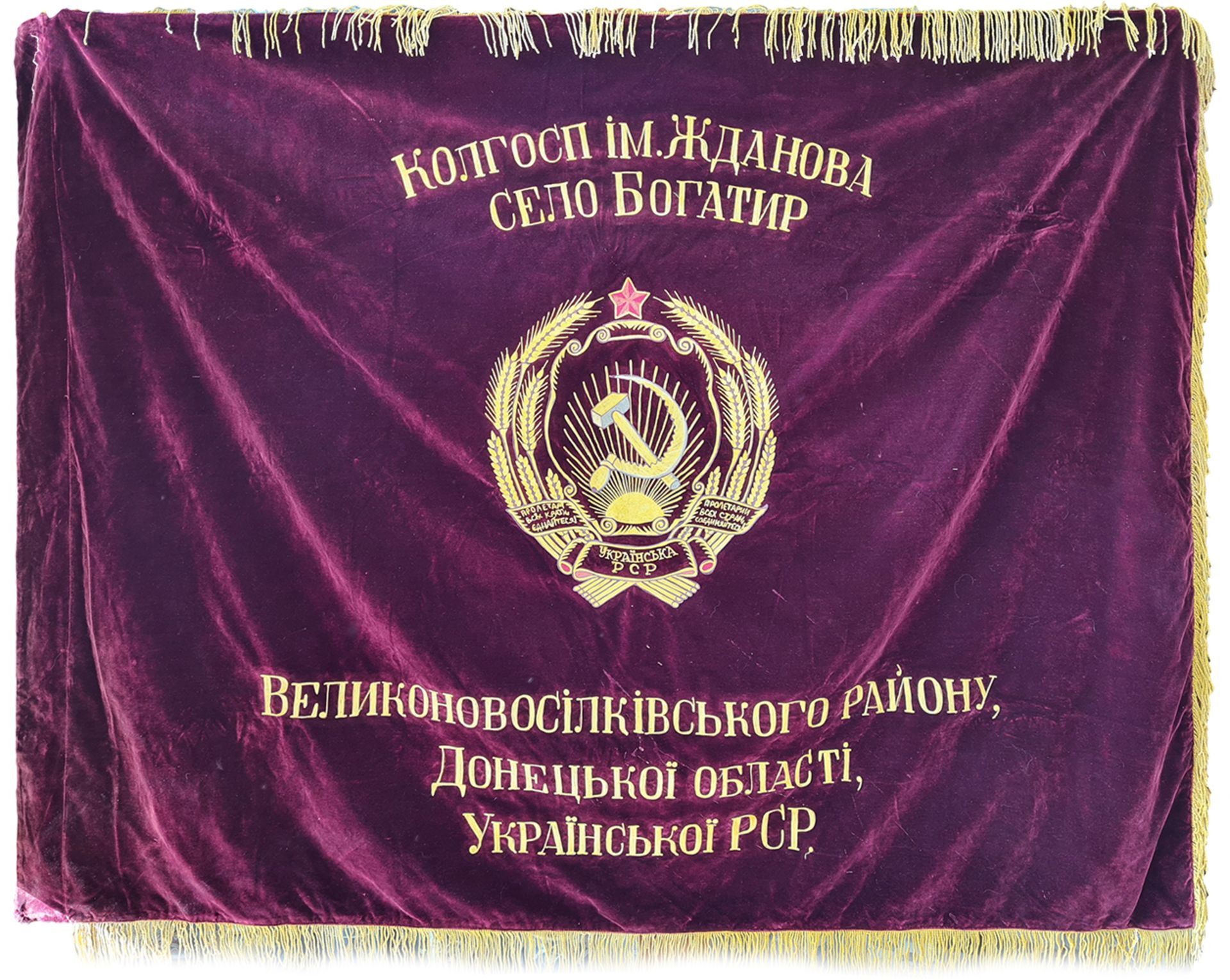 Soviet Union, Ukraine, Donezk, KOLHOZ-- is school of communism for farmers, double-sided,