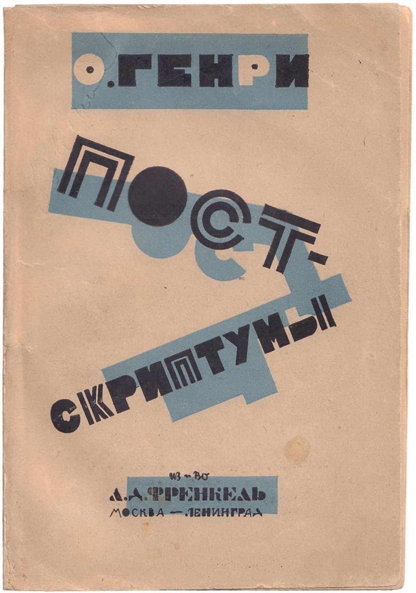 [Constructivist cover. Soviet art]. O. Henry. Some postscripts: [Novels]. - Moscow, Leningrad, 1924.