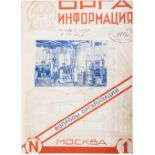 """[File of 6 issues]. """"Orga information"""": Magazine. Issues 1-6. - Moscow, 1929. - 242 pp.: ill.; 29x21"""
