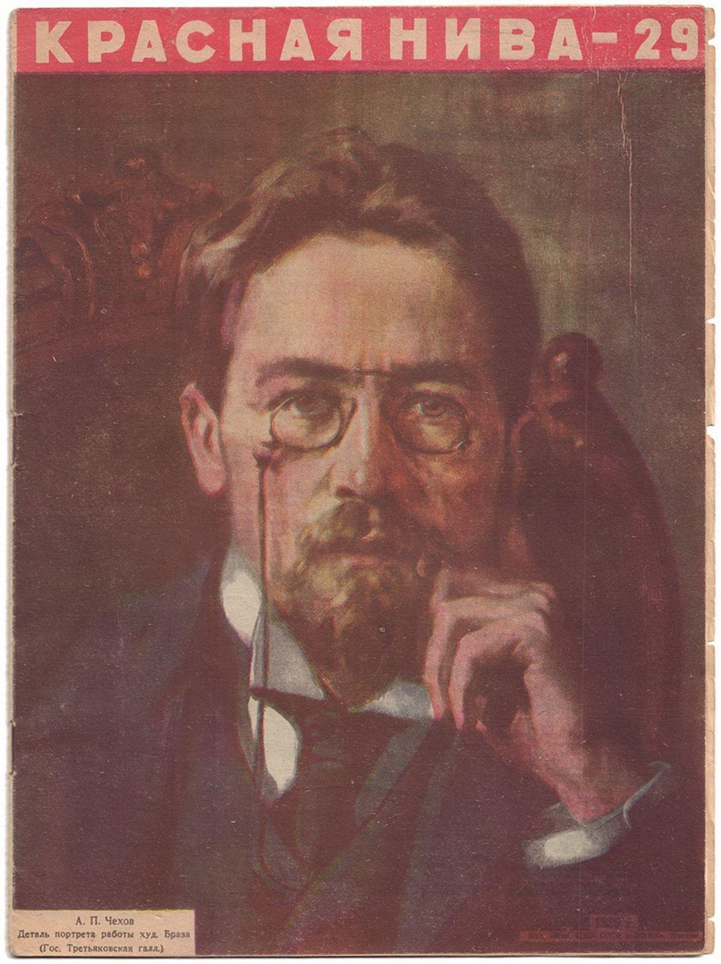 """[about A. Chekhov. Soviet art]. """"Krasnaya Niva"""" [Red Fields]: Magazine. Issue 29th. - Moscow, 1929."""