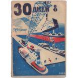 [Pimenov, Yuri. Design. Soviet art]. 30 days: Magazine. Issue 8th. - Moscow, 1930. - [1], 93, [4] pp