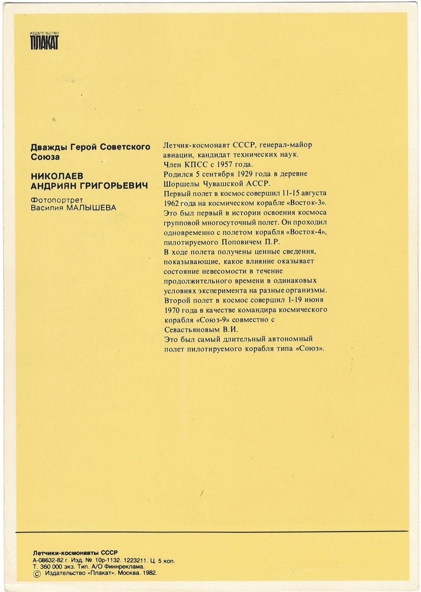 "[Soviet cosmonaut Andriyan Nikolayev, autograph]. Postcard ""Twice Hero of the Soviet Union Andriyan  - Bild 2 aus 2"