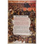 "[Soviet art]. Poster ""Worker labour union was born by October"". Leningrad, 1927. <br>108x71 cm."