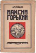 [Soviet art]. Gruzdev, I. Maksim Gorky. - Leningrad, 1925 (paperback 1926). - 79 pp.; 23x15,5 cm. -