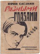 [Soviet art]. Slezkin, U. Different looks: Novel. - Moscow, 1926. - 126 pp.; 17,5x12,8 cm. - 3000 co