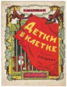 [Soviet art]. Marshak, S. Kids in a cage / S. Marshak; Illustrations by S. Oldin. - [Moscow]: Ogiz;