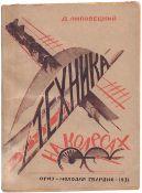 [Soviet art]. Lipovetsky, D. Wheeled vehicles. - [Ì.], 1931. - 64 pp.: ill.; 17x12,7 cm.