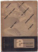 [El Lissitzky; book design]. Le Corbusier. Le Corbusier. Architecture of the modern Occident. - Mosc