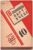 [El Lissitzky, design. Soviet art]. Party education: Marxism is not a dogma, but guide to action. -
