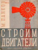 [Soviet] Pankov M.I. We're engineering the motors / M. Pankov; [illustrated by L. Popova and B. Niki