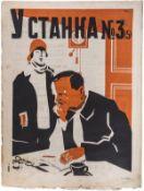 [Soviet art]. U stanka. Literaturno-khudozhestvenniy zhurnal. - Moscow: Mospoligraf, 1925. - [32] pp