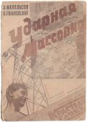 [Soviet art]. Mikhelson, N. Accelerated mass meeting. [Leningrad], 1932. - 64 pp.: ill.; 17,6x12,5 c