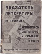 [Soviet art]. Index of literature on history of russian painting, sculpture and graphics 18-20 centu
