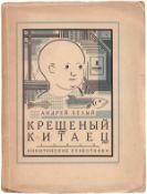 [Solomon Telingater, design. Soviet art]. Andrei Bely. Ñhristened Chinese. Moscow, 1927. - 235, [1]