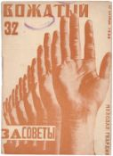 [Zhitomirsky, A., design. Soviet union]. Vozhaty [Counselor]. Theory and practice of children's comm