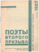 [Nekrasov, E., design. Soviet union]. Zaytseva, N., Monusova, S. Poets of the second call. [Leningra