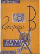 [Soviet art]. Zemenkov, B.S. Graphics in everyday living. - Moscow, 1930. - 83 pp.: ill.; 18x13 cm.